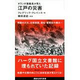 江戸の災害 (講談社現代新書)