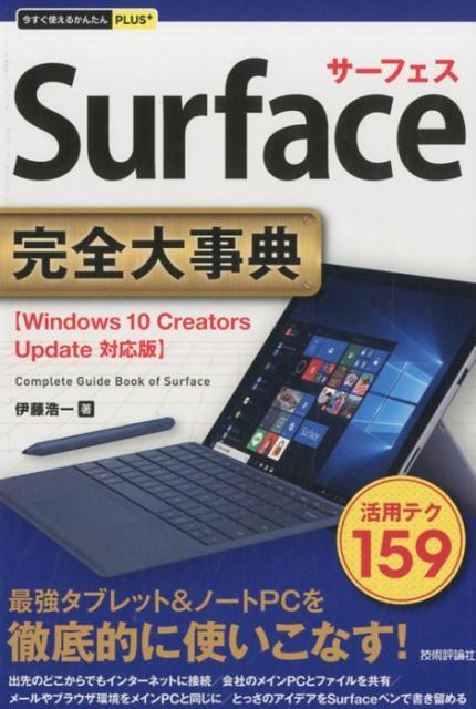 Surface完全大事典 (今すぐ使えるかんたんPLUS+) [ 伊藤浩一 ]