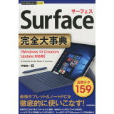 Surface完全大事典 (今すぐ使えるかんたんPLUS+)