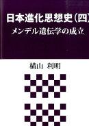 日本進化思想史(4)