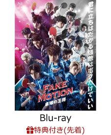 【先着特典】FAKE MOTION-卓球の王将ー (ICカードステッカー)【Blu-ray】 [ Various Artists ]