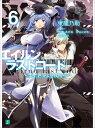 エイルン・ラストコード 〜架空世界より戦場へ〜 6 (MF文庫J) [ 東 龍乃助 ]