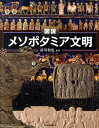 図説メソポタミア文明 (ふくろうの本) [ 前川和也 ]