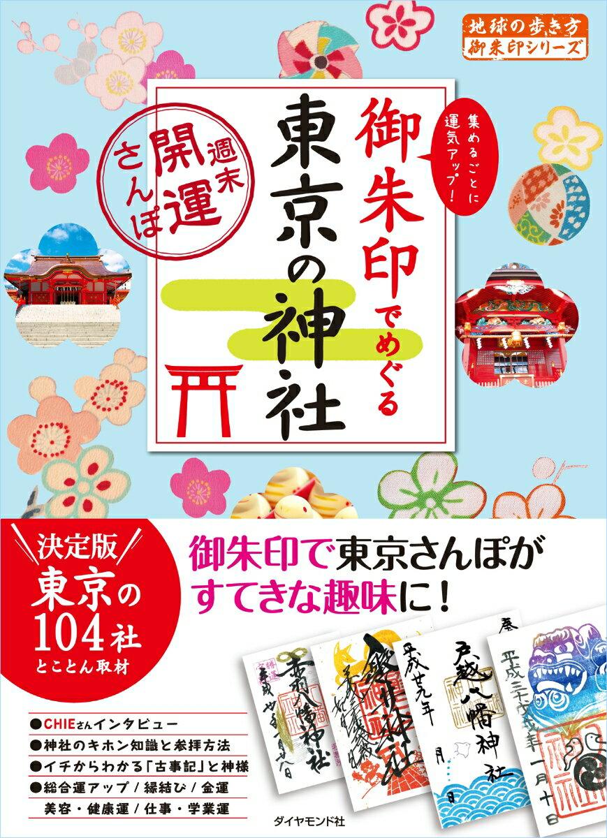御朱印でめぐる東京の神社 週末開運さんぽ [ 地球の歩き方編集室 ]