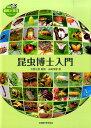 昆虫博士入門 (全農教観察と発見シリーズ) [ 山崎秀雄 ]