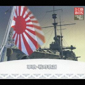 とく得BOX::軍歌・戦時歌謡 [ (オムニバス) ]