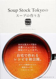 Soup Stock Tokyoのスープの作り方 [ スープストックトーキョー ]