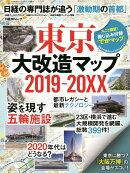 東京大改造マップ2019-20XX