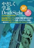 やさしく学ぶDraftSight (エクスナレッジムック)