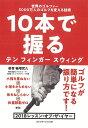 10本で握るテンフィンガースウィング [ 篠塚武久 ]