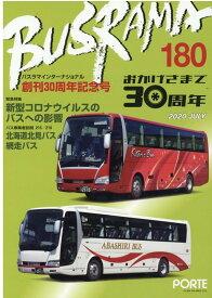 バスラマインターナショナル(No.180(2020 JUL) 特集:新型コロナウイルスのバスへの影響
