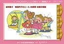 ソーシャルスキルトレーニング絵カード 連続絵カード 幼年版 2