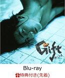 【先着特典】ギフト Blu-ray BOX(クリアファイル付き)【Blu-ray】