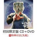 【先着特典】Remember Me (初回限定盤 CD+DVD) (レントゲン風オリジナルクリアブックマーカー付き) [ MAN WITH A MIS…