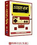 【予約】【先着特典】ゲームセンターCX DVD-BOX16(オリジナル絆創膏付き)