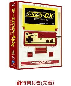 【先着特典】ゲームセンターCX DVD-BOX16(オリジナル絆創膏付き) [ 有野晋哉 ]