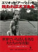【バーゲン本】我われは犬であるー宝島社文庫
