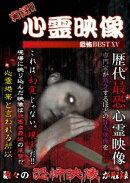 実録!!心霊映像 恐怖 BEST 105