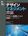 デザインマネジメント原論 デザイン経営のための実践ハンドブック (デザインマネジメントシリーズ) [ デイビッド・…