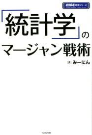 「統計学」のマージャン戦術 (近代麻雀戦術シリーズ) [ みーにん ]