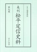 未刊松平定信史料(第9巻)