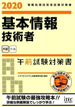 基本情報技術者午前試験対策書(2020)