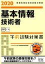 基本情報技術者午前試験対策書(2020) 情報処理技術者試験対策書 [ アイテックIT人材教育研究部 ]