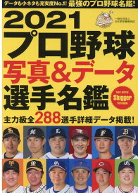 プロ野球写真&データ選手名鑑(2021) (NSK MOOK Slugger特別編集)