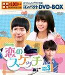 恋のスケッチ〜応答せよ1988〜 スペシャルプライス版コンパクトDVD-BOX3