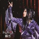 細雪 (初回生産限定LIVE映像盤 CD+DVD+スマプラ)