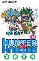 HUNTER×HUNTER(13)