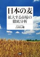 日本の麦 拡大する市場の徹底分析