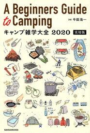 キャンプの雑学大全2020実用版 [ 牛田浩一 ]