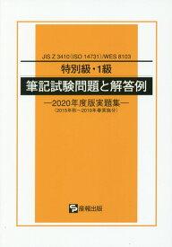 特別級・1級筆記試験問題と解答例(2020年度版実題集) JIS Z 3410(ISO 14731)/WES 2015年秋〜2019年春実施分 [ 産報出版 ]