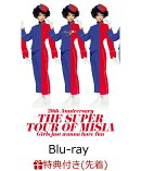 【先着特典】20th Anniversary THE SUPER TOUR OF MISIA Girls just wanna have fun(B3サイズオリジナルポスター付き)【Blu-ray】
