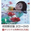 【楽天ブックス限定先着特典】城南海デビュー10周年記念ベスト盤「ウタツムギ」 (初回限定盤 2CD+DVD) (フォトL判…