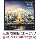 【楽天ブックス限定先着特典】By Your Side (初回限定盤 CD+DVD) (オリジナルB2ポスター付き)