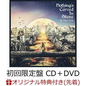 【楽天ブックス限定先着特典】By Your Side (初回限定盤 CD+DVD) (オリジナルB2ポスター付き) [ Nothing`s Carved In Stone ]