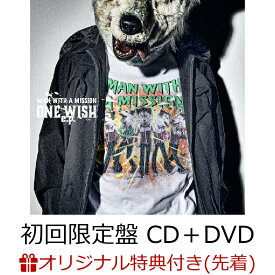 【楽天ブックス限定先着特典】ONE WISH e.p. (初回限定盤 CD+DVD)(オリジナルステッカー(楽天ブックス ver.)) [ MAN WITH A MISSION ]