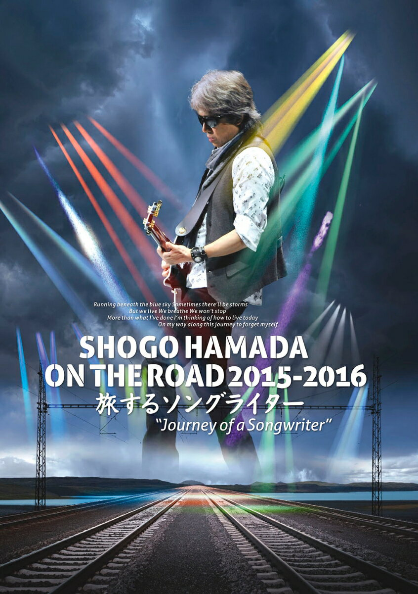 "SHOGO HAMADA ON THE ROAD 2015-2016 旅するソングライター ""Journey of a Songwriter"" [ 浜田省吾 ]"