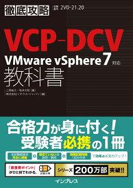 徹底攻略VCP-DCV教科書 VMware vSphere7対応 [ 二岡祐介 ]