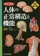 カラー図解人体の正常構造と機能 全10巻縮刷版改訂第3版