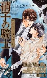 硝子の騎士 アーサーズ・ガーディアン (Shy novels) [ Unit Vanilla ]