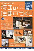 埼玉の住まいづくり(vol.13(2015秋号))