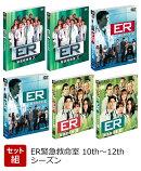【セット組】ER緊急救命室 10th〜12th シーズン