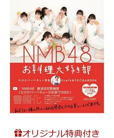 【楽天ブックス限定特典付き】NMB48 お料理大好き部 - たけだバーベキュー先生とLet'sおうちごはんBOOK - [ NMB48 たけだバーベキュー ]