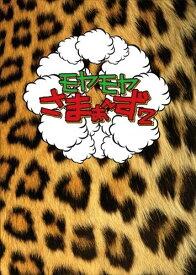 モヤモヤさまぁ〜ず2 DVD-BOX(VOL.4、VOL.5) [ さまぁ〜ず ]