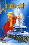 王様の剣 【Disneyzone】...