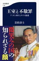 王室と不敬罪 プミポン国王とタイの混迷