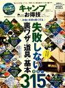 キャンプお得技ベストセレクション MONOQLO特別編集 (晋遊舎ムック お得技シリーズ 143)
